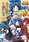 千の魔剣と盾の乙女10 特装版 (一迅社文庫)