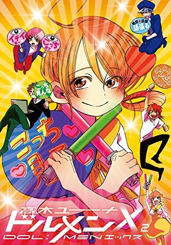 ドルメンX 2 (ビッグ コミックス)
