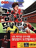 Your hand towards your dream. 6: Park Ji-sung told Manchester United the last side (Korean edition)