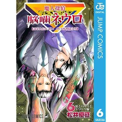 魔人探偵脳噛ネウロ モノクロ版 6 (ジャンプコミックスDIGITAL)