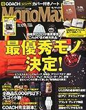 Mono Max (モノ・マックス) 2011年 07月号 [雑誌]