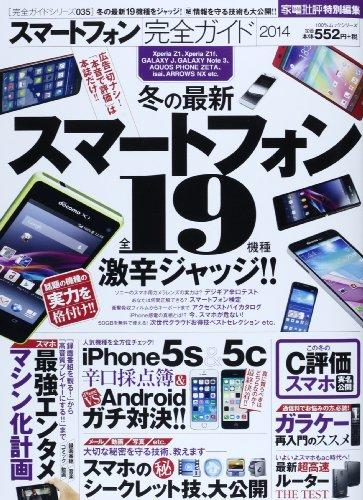【完全ガイドシリーズ035】スマートフォン完全ガイド (100%ムックシリーズ)