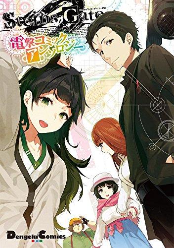 STEINS;GATE 0 電撃コミックアンソロジー (電撃コミックスEX)
