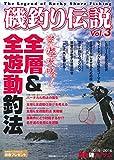 磯釣り伝説 Vol.3―究極攻略 !  全層&全遊動釣法 (主婦の友ヒットシリーズ)
