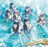 青春マーメイド(初回限定盤)(DVD付)