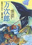 万次郎—地球を初めてめぐった日本人 -