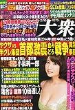 週刊大衆 2014年 2/10号 [雑誌]