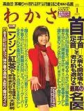 わかさ 2009年 01月号 [雑誌]