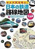めざせ鉄道博士! 日本の鉄道 路線地図