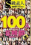 S級素人100人 8時間 超豪華スペシャル [DVD]