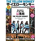 THE YELLOW MONKEY ザ・イエロー・モンキー OUR FAVORITE BEST LIVE DVD...