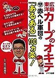 広島東洋カープのオキテ ~最強! ?赤ヘル軍団の「あるある」100ヵ条! ~