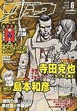 月刊 COMIC (コミック) リュウ 2010年 06月号 [雑誌]