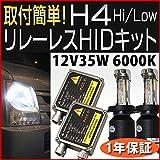 12V 車用 1年保証 H4 Hi / Low スライド 式 リレーレス HID キット 35 W 6000 K