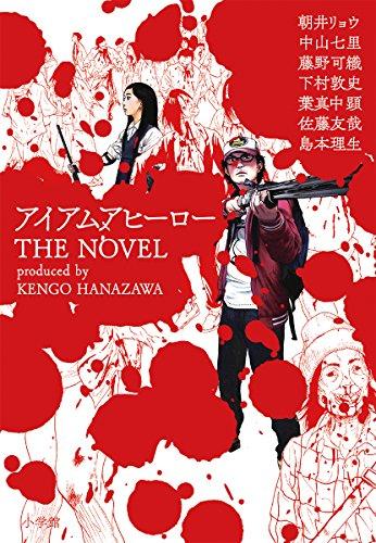 アイアムアヒーロー THE NOVEL: ビッグ コミックス