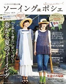 ソーイング ポシェ vol.15 (Heartwarming Life Series)