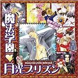 BiNETSU「まほデミー週番日誌」第9弾 ドラマCD「魔法学園 月光プリズン」