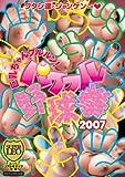 パフフル野球拳2007 [DVD]
