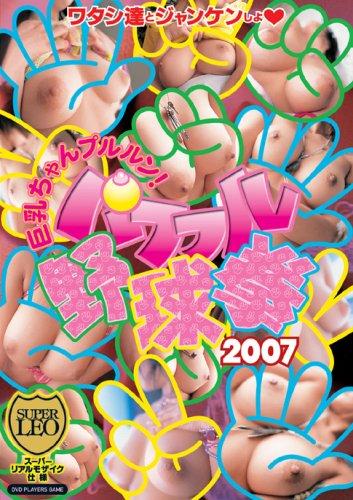 [] パフフル野球拳2007