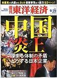週刊 東洋経済 2012年 9/29号 [雑誌]