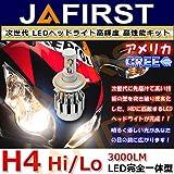 【期間限定無料進呈あり】JAFIRST オールインワン バイクLED アメリカCREE製3000LM KAWASAKI FX400R 1986-1990 ZX400D H4 Hi/Lo一体化 高輝度ヘッドライト 超PIAA 『※次世代に先駆けて高い技術の壁を突き破り現実化した、HIDに匹敵するLEDヘッドライトが完成!!明るく優しい光があなたの目の前に広がります!』