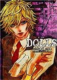DOLLS (5) (ZERO-SUM COMICS) (ZERO-SUM COMICS)