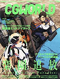 CGWORLD (������������) 2014ǯ 12��� vol.196 (�ý�:�Dz�سڱ����� -Expelled from Paradise-�١���ݸ�ߥåɥʥ���������)