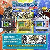 Digimon Digivice 20th Anniversary Edition Digital Monster Omegamon Pearl White Color Ver