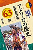 アメリカの歴史を知るための63章【第3版】 (エリア・スタディーズ10)