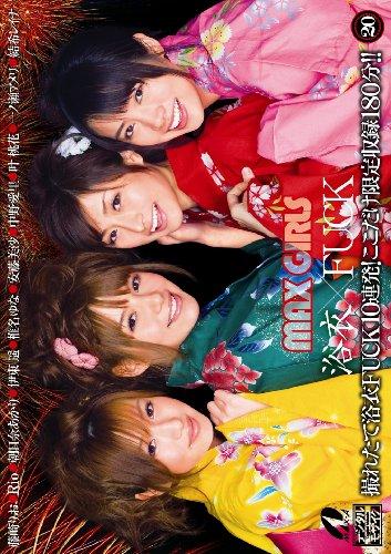 MAX GIRLS20 浴衣×FUCK [DVD]