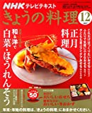 NHK きょうの料理 2007年 12月号 [雑誌]