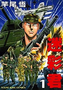 迷彩君(1) (ヤングキングコミックス)