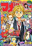 マガジンSPECIAL (スペシャル) 2014年 7/5号 [雑誌]