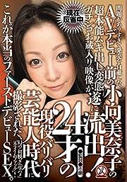 問題がありすぎて発売を自粛した、AVデビュー前の小向美奈子の超本能ムキ出し変態ガチンコお蔵入り映像が遂に流出! モラル [DVD]