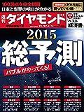 週刊ダイヤモンド 14年12/27・1/3合併号 [雑誌]