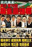 実況 第19回麻雀最強戦 DVD-BOX