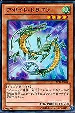 【 遊戯王 カード 】 《 アボイド・ドラゴン 》(スーパーレア)【エクストラパック2012】ep12-jp003