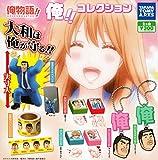 俺物語!!俺!!コレクション 全6種セット ガチャガチャ