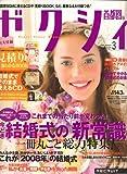 ゼクシィ 首都圏版 2008年 03月号 [雑誌]