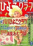 ひよこクラブ 2008年 06月号 [雑誌]