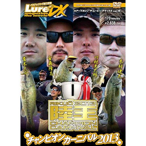 10feet under 【DVD】内外出版 ルアーマガジン ザ・ムービーDX Vol.15 陸王2013チャンピオンカーニバル 【NGB296】