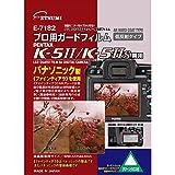 エツミ 液晶保護フィルム プロ用ガードフィルムAR PENTAX K-5II/K-5IIs専用 E-7182