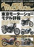 Mr.Bike (ミスターバイク) 2009年 11月号 [雑誌]
