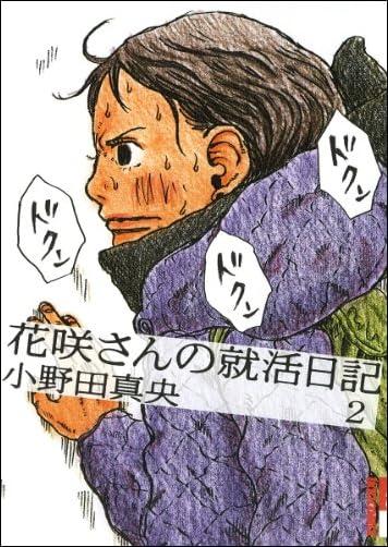花咲さんの就活日記 2 (IKKI COMIX)