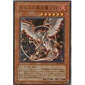 遊戯王 ホルスの黒炎竜 LV6 スーパーレア ソウル・オブ・デュエリスト