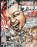 漫画実話ナックルズ 2012年 11月号 [雑誌]