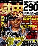 獄中大全~スペシャルプライス版~ (ミリオンコミックス  ナックルズコミック)