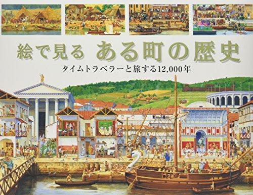 絵で見るある町の歴史―タイムトラベラーと旅する12,000年