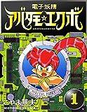 電子妖精アバタモエクボ 1巻