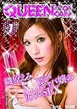 No.1キャバ嬢のリアルSEX 織原えみ [DVD]
